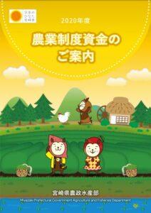 宮崎県農政水産部 農業制度資金のご案内2020年度 みやざき犬が表紙です。みやざき犬が鶏を追いかけながら畑で作業をしています。