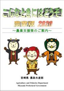 宮崎県農政水産部 こんなときにはどうぞ!農業版2020年 農業支援策のご案内 みやざき犬が表紙になっています。