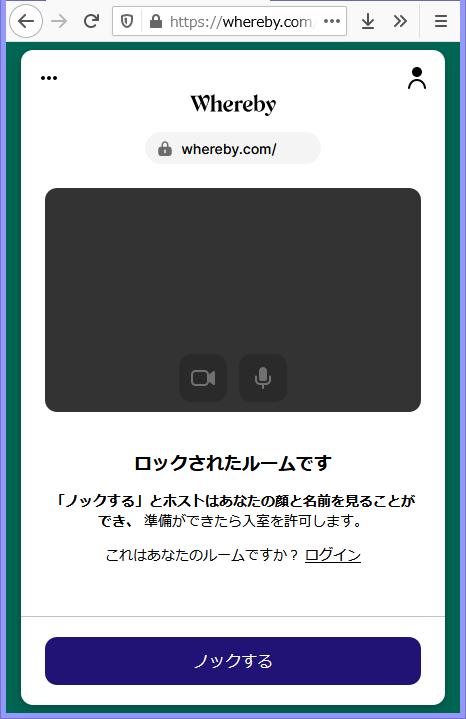 Web(ウェブ)会議、入室時画面。